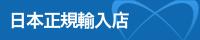 日本正規輸入店